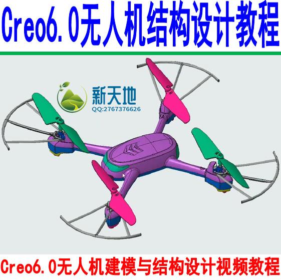 Creo6.0无人机建模与结构设计视频教程